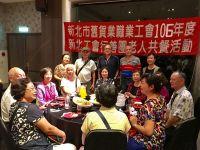 106老人共餐